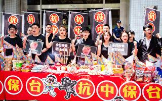 聲援香港反送中 跨黨派議員盼台能作港後盾