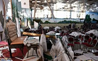 阿富汗婚宴遭自杀攻击 60死180伤
