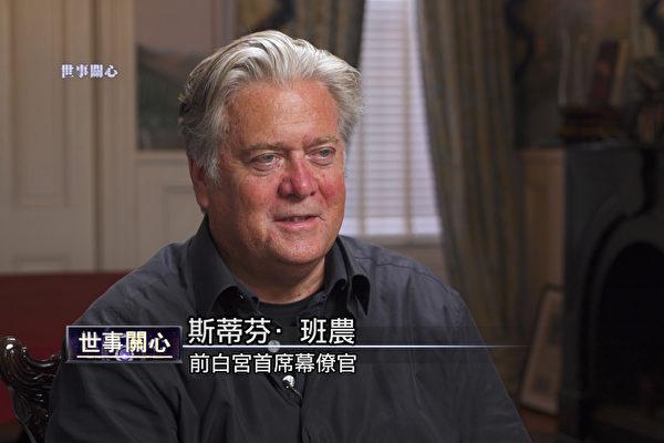 新唐人《世事关心》节目记者萧茗采访了白宫前首席战略顾问史蒂夫· 班农先生。