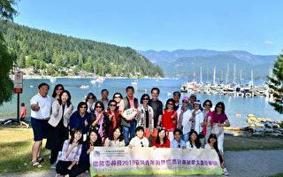 台湾搭侨计划第三年 8青年抵温实习
