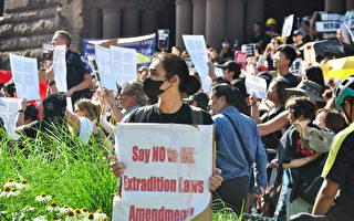 """8月17日,民众在多伦多旧市政厅大楼前集合,准备参加""""8.17全球撑港游行多伦多站""""的游行。(周行/大纪元)"""