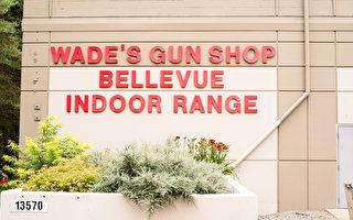 大西雅圖最大槍店和室內射擊場——韋德東區槍店
