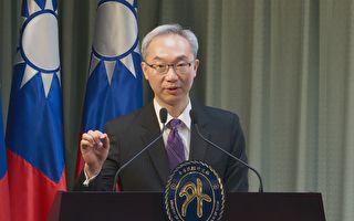 台美TIFA两年未开 外交部:积极促今年恢复