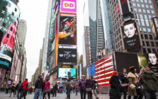 纽约市失6500万游客 影响房地产及零售商?