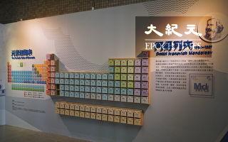 元素周期表150周年 科博馆推出百变化学特展