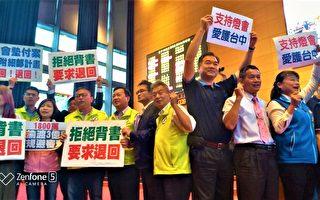 台灣燈會3.5億墊付案 經查合法通過三讀