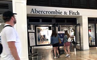 贸战冲击 美时尚品牌A&F降低中国制造依赖