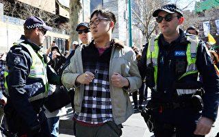 骚扰墨尔本撑反送中集会 大陆学生被拘捕