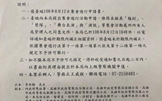罷韓遊行 市警局以「缺件」為由駁回申請
