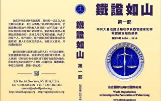 「追查國際」出版新書《鐵證如山 》