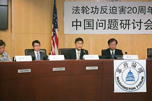 謝田教授(右一)在華盛頓舉辦「法輪功反迫害暨中國問題研討會」上。(李莎/大紀元)