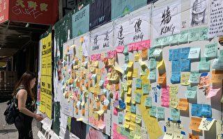 """支持香港自由 纽约唐人街现""""撑港连侬墙"""""""