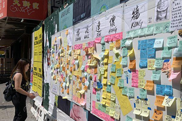"""2019年8月,在曼哈顿华埠格兰街(科西街和爱烈治街之间)的撑港连侬墙""""。(蔡溶/大纪元)"""