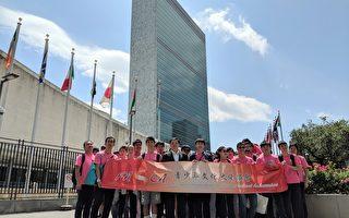 60位FASCA青年 參訪紐約聯合國總部