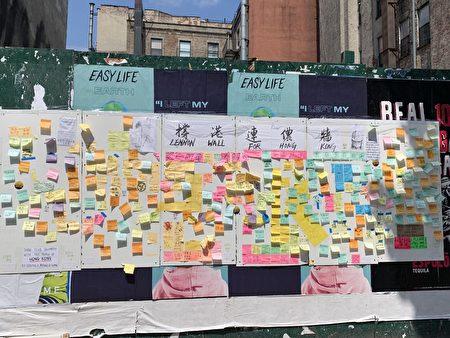 """在曼哈顿华埠格兰街(科西街和爱烈治街之间)的一面工地外墙上,贴满了五颜六色的便利贴,这面墙被称作""""撑港连侬墙""""。"""