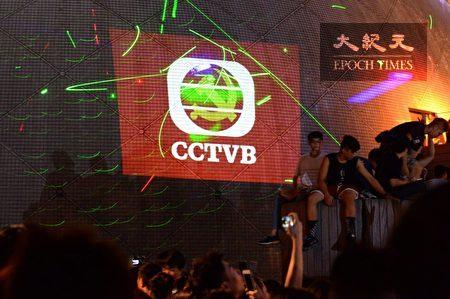 圖為抗議CCTVB 無線新聞出賣港人。