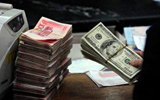 美中关系紧张 大陆股汇走弱 人民币连跌5天
