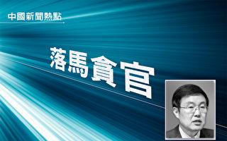 山西呂梁市前政法委書記劉雲晨被調查