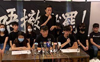 港罢课筹备平台:90%受访学生支持罢课