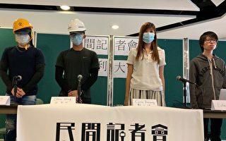 香港民间再召开记者会 面对白色恐布不屈服