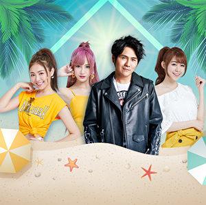 曹格和17 Media3位美聲直播主合唱女聲翻唱版《夏日假期》