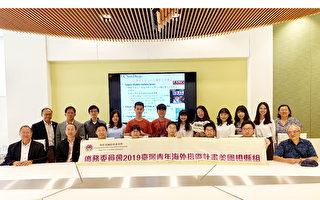 「搭僑計畫」臺灣青年到訪聖地亞哥
