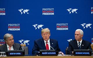 促宗教自由 川普在纽约联合国总部演讲全文