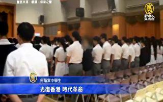 中學開學典禮唱反極權歌 港生無懼恐嚇續罷課