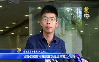 黄之锋遭乌龙抓捕 德议员:北京对柏林挑衅