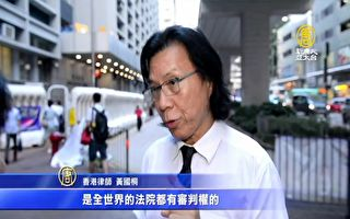 香港律師親述新屋嶺所見 警告港警濫權面臨審判