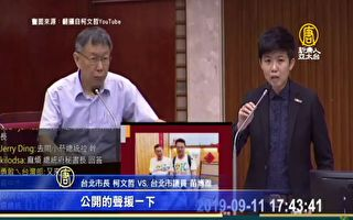 李孟居遭中共审查失踪 柯文哲未正面表态