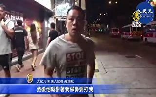 親共派兩天衝突有預謀?港警選擇性執法遭轟