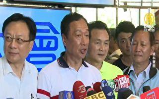 郭台銘不參與2020連署選總統 幕僚否認將政黨推薦