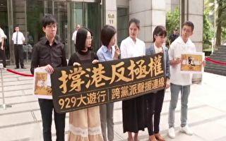 """港警""""实弹说""""制造恐惧 台跨党派议员929撑港"""