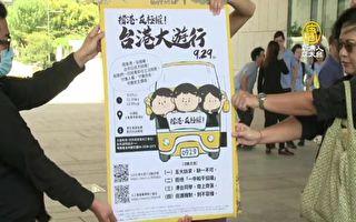 中台湾撑香港反极权公布北上专车主视觉