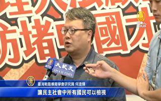 绿提境外势力影响透明法 蓝委:愿开放讨论