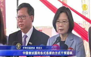 吉国邦交危?总统警告:中共各种手段干预选举