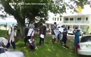 索羅門礦業部長赴中國 青年舉牌抗議