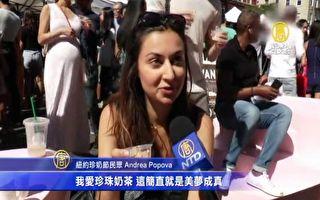 老外爱珍奶 第三届台湾珍奶节纽约受欢迎