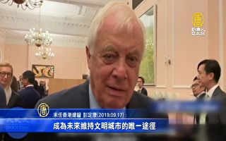 獨家訪問香港末任總督:北京應給特首空間