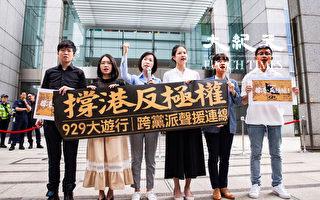 撑港反极权 台跨党派议员吁929上街护民主