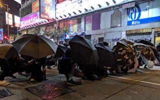 2019年9月7日晚,民眾再聚太子站、旺角警署。圖為民眾用雨傘遮擋。(黃曉翔/大紀元)