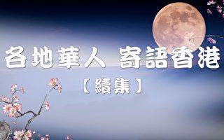 【拍案惊奇】全球华人寄语香港 句句经典(续)