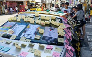 東部學子設置「行動連儂車」響應台港遊行
