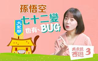 【我来说西游3】孙悟空的七十二变也有bug!