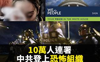 君辞:共产党凭什么统治中国