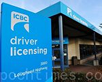 ICBC的Tyler McGilvery表示,司机将拥有一段宽限期,向ICBC支付赔偿此前的碰撞费用,并将碰撞事件从他们的历史记录中删除。