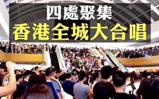 【拍案驚奇】視頻:自由歌聲 響徹香港全城