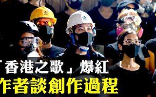 【拍案驚奇】「香港之歌」爆紅 創作歷程揭密