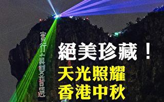 【拍案驚奇】 絕美珍藏 天光照耀香港中秋夜